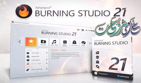 تحميل برنامج ashampoo burning studio 21 license key لحرق الاسطوانات.