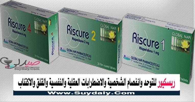 ريسكيور Riscure للتوحد وانفصام الشخصية والاضطرابات العقلية والنفسية القلق والاكتئاب السعر في 2020