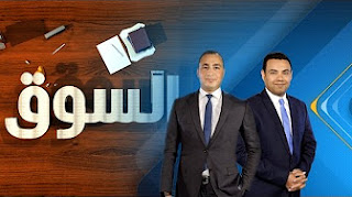 برنامج السوق حلقة الاربعاء 15-3-2017 مصر ترفع سعر الدولار الجمركي