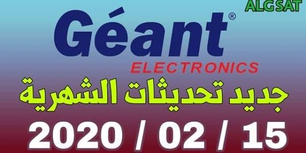 أجهزة جيون - جيون - geant  - تحديثات جيون .