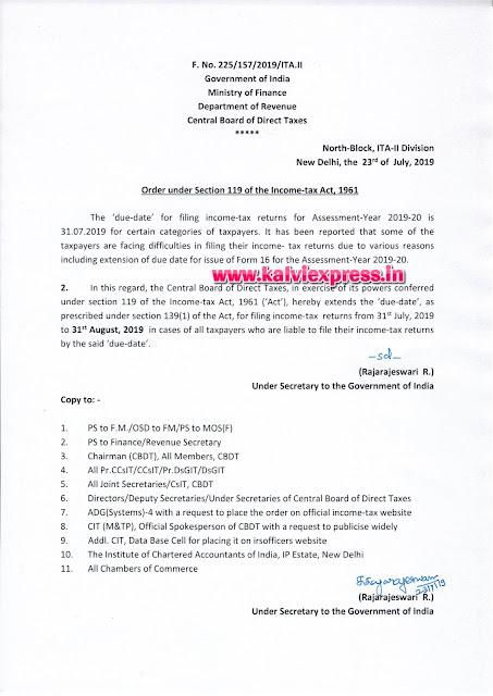 Flash Newsவருமான வரி கணக்கு தாக்கல் செய்ய அவகாசம் ஆகஸ்ட் 31-ம் தேதி வரை நீட்டிப்பு