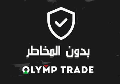 الصفقات بدون المخاطر في Olymp Trade