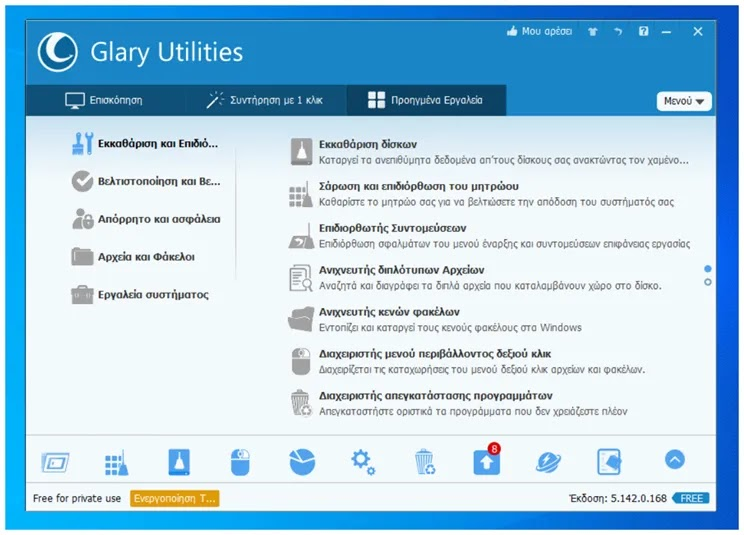 Glary Utilities: Ισχυρή εφαρμογή όλα-σε-ένα για τον καθαρισμό και την βελτιστοποίηση του υπολογιστή σας