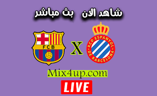 مشاهدة مباراة برشلونة واسبانيول بث مباشر اليوم 8-7-2020 في الدوري الاسباني