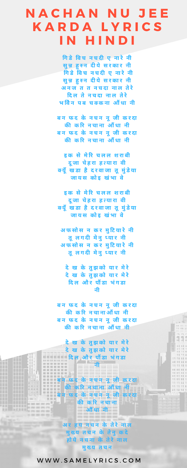 Nachan Nu Jee Karda Lyrics in Hindi