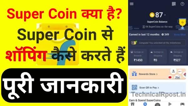 Flipkart Super Coin Kya Hota Hai | Super Coin Kaise Use Karen? जानिए पूरी जानकारी