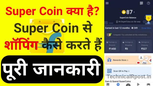 Flipkart Super Coin Kya Hota Hai? Flipkart Super Coin Kaise Use Karen? How to use super coin?