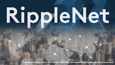 Тайская компания Azimo использует RippleNet для мгновенных международных платежей