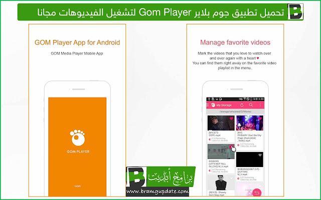 تنزيل برنامج جوم بلاير GomPlayer للكمبيوتر والموبايل مجانا - موقع برامج أبديت
