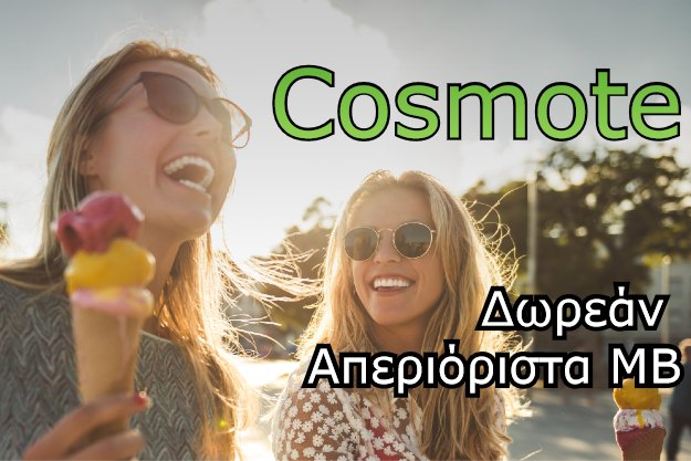 [Προσφορά]: Cosmote - Δωρεάν απεριόριστα δεδομένα κάθε ΣΚ, για έναν ολόκληρο μήνα