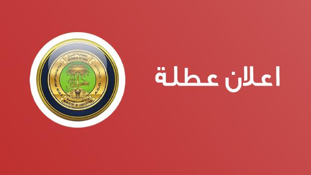 المحافظات التي اعلنت عن تعطيل الدوام الرسمي.