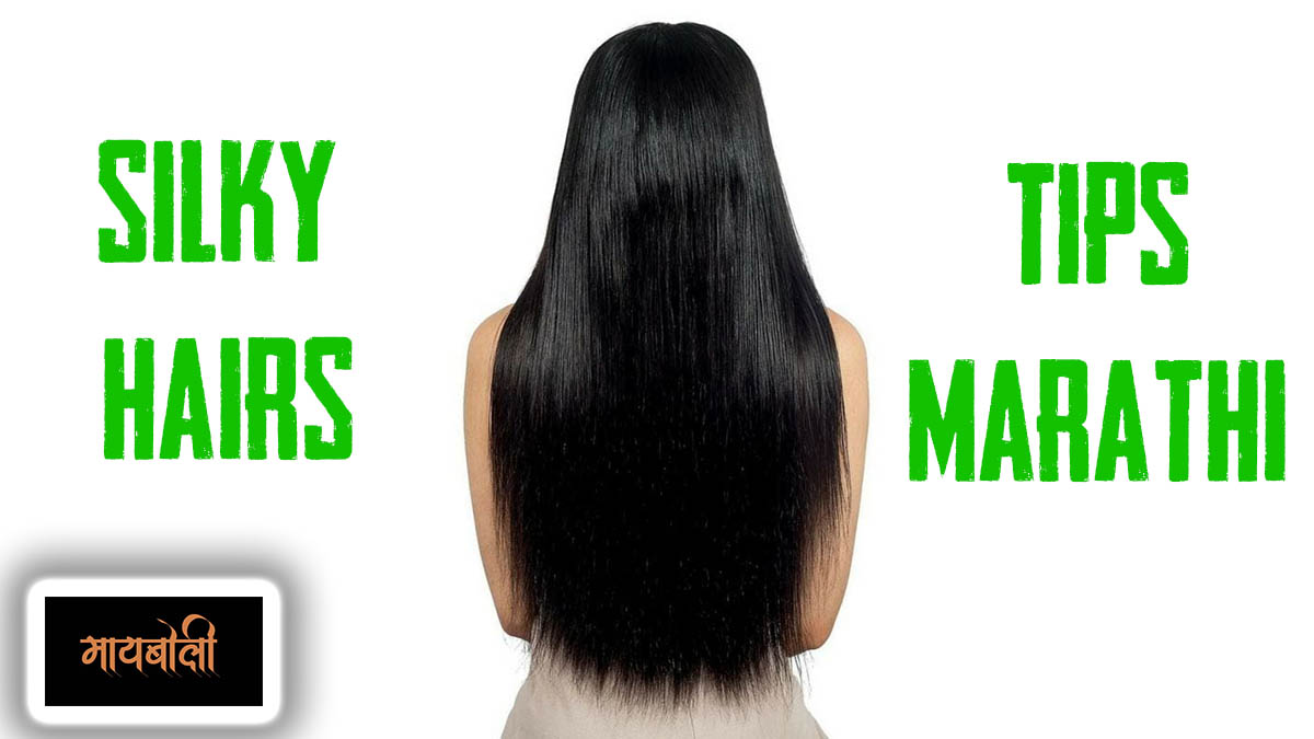 Silky Hair Tips In Marathi