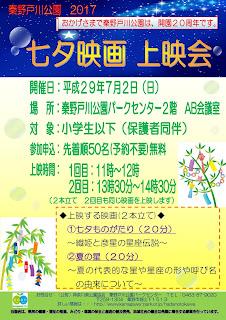 7/2(日)七夕映画 上映会のお知らせ