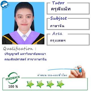 ครูพี่แน็ท (ID : 13388) สอนวิชาภาษาจีน ที่กรุงเทพมหานคร