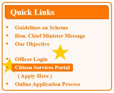 Kanya Sumangla Yojana online registration, citizen services portal