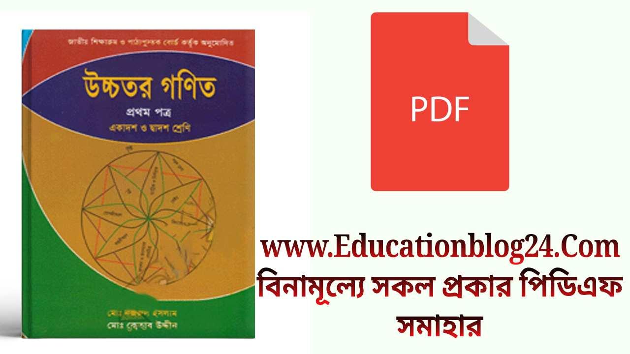 উচ্চতর গণিত ১ম পত্র বই কেতাব উদ্দিন pdf | কেতাব উদ্দিন ১ম পত্র বই pdf