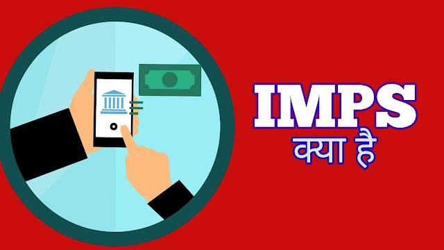 IMPS kya hai? IMPS कैसे काम करता है - What is IMPS in Hindi