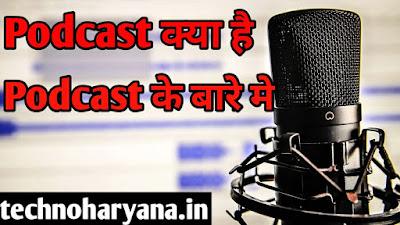 Podcast क्या है, podcast के बारे मे जानकारी