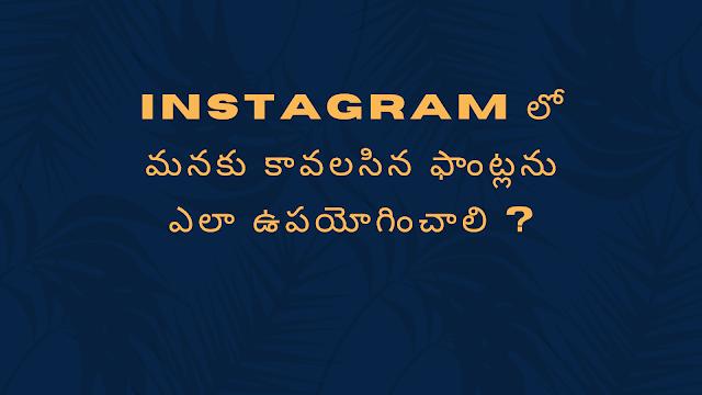 Instagram లో మనకు కావలసిన ఫాంట్లను ఎలా ఉపయోగించాలి ?