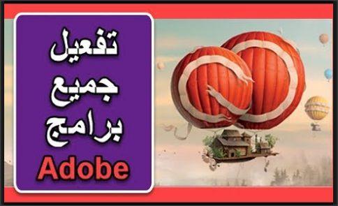 أداة مجانية لتفعيل جميع منتجات ادوبى  Adobe CC  Crack  فى أقل من دقيقة + تحميل مباشر لجميع برامج شركة أدوبى