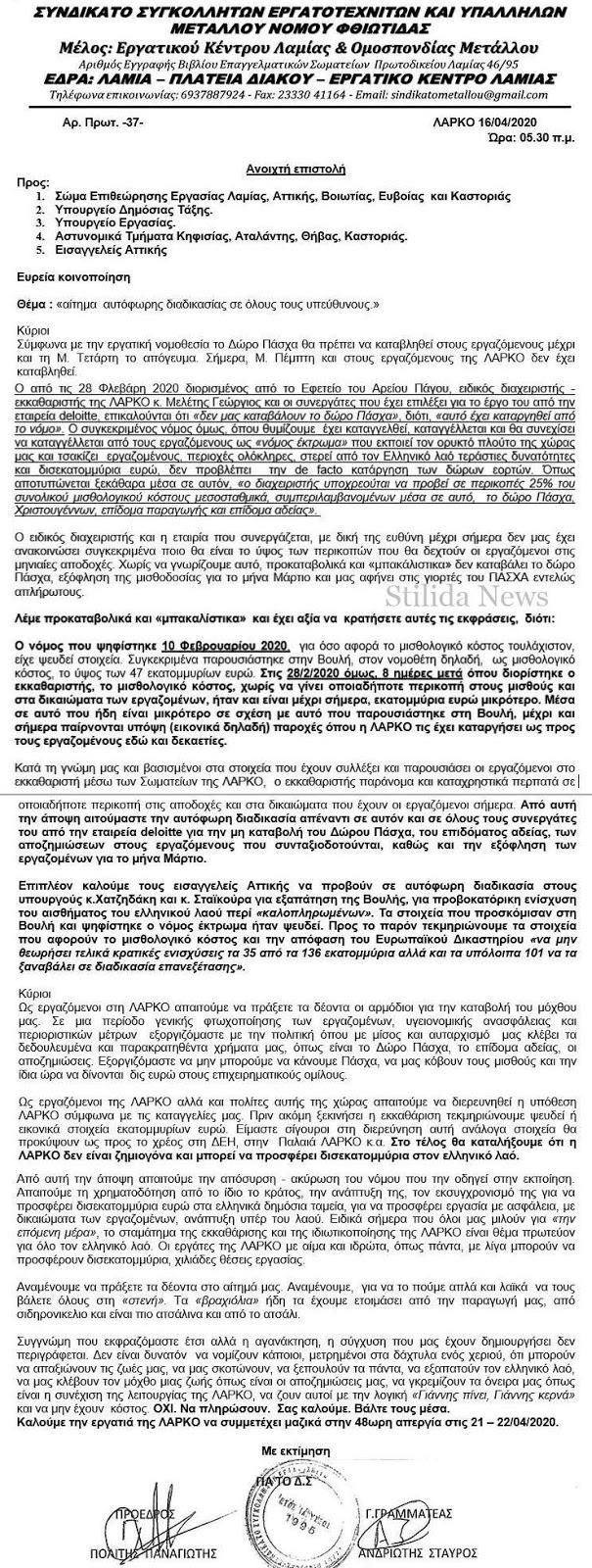 Καταγγελία για  την ΛΑΡΚΟ (Ανοιχτή επιστολή)