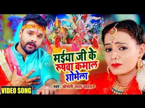 मईया के रुपवा कमाल    Khesari Lal Yadav New Devi Geet   Bhojpuri Navratri Songs 2020