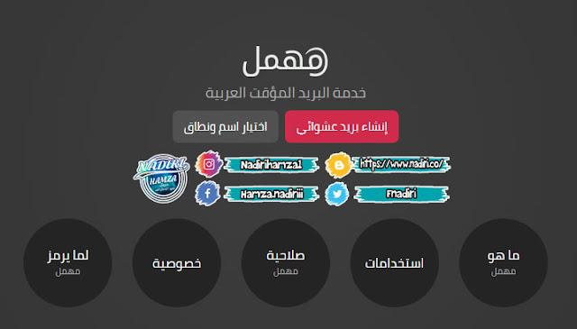 خدمة البريد المؤقت العربية