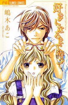 Suki ni Naru Made Matte Manga