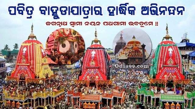 Bahuda Yatra 2019 Odia HD Photo, SMS, Puri Jagannath Jatra Date