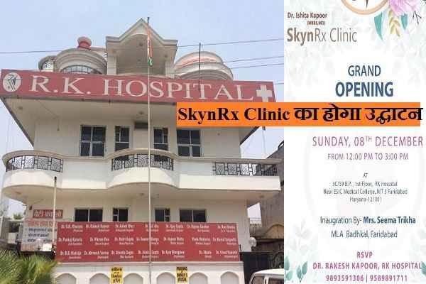 dr-ishita-kapoor-skynrx-clinic-inaugurate-by-seema-trikha-mla