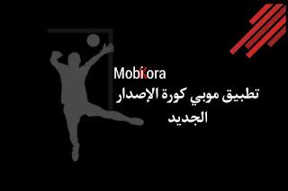 تحميل تطبيق موبي كورة Mobi KORA للاندرويد و الكمبيوتر من ميديا فاير مجانا (اخر اصدار 2021)