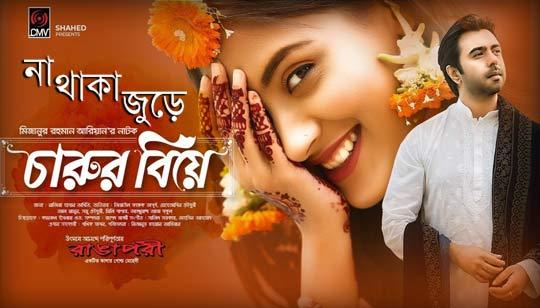 Na Thaka Jure Lyrics   না থাকা জুড়ে   Mahtim Shakib   Apurba   Mehazabien   Charur Biye   New Song 2020