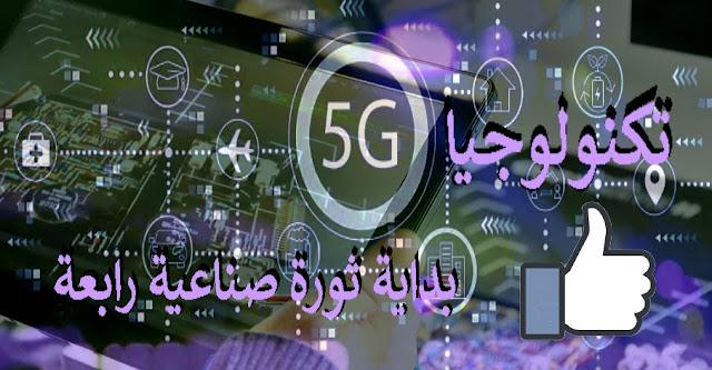 تكنولوجيا ال 5G : بداية ثورة صناعية رابعة