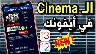 حصريًا| أقوى برنامج أفلام و مسلسلات في تاريخ الأيفون بالترجمة العربية iOS 12/iOS 13 | لا يتوقف أبدا