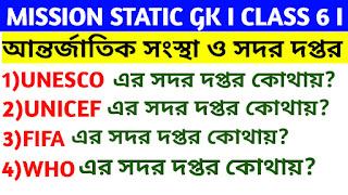 International Organisation & Headquarter (আন্তর্জাতিক সংস্থা ও সদর দপ্তর)  l Mission Static GK class 6 l