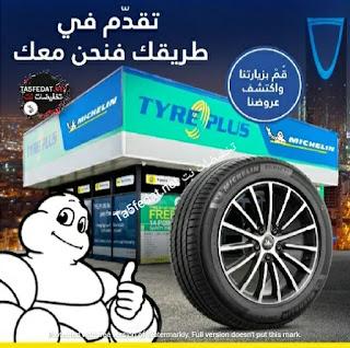 عروض اطارات السيارات ميشلان  Michelin