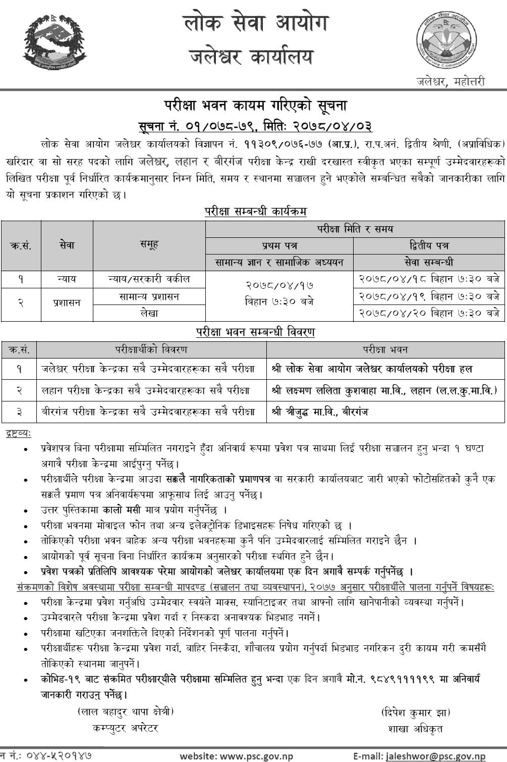 10) Lok Sewa Aayog Jaleshwor, Birgunj and Lahan (Kharidar Second Phase Written Exam Center)