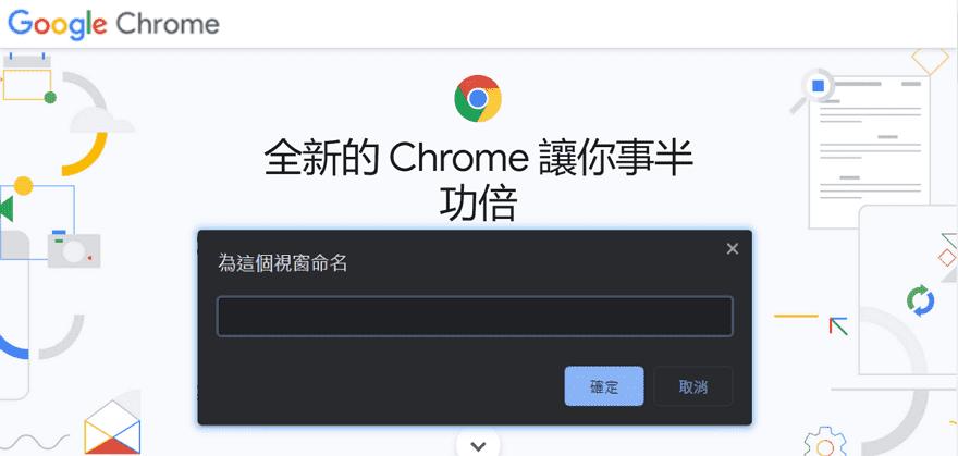 Chrome 瀏覽器更新至 90 版本加入命名視窗功能,讓使用者分類並容易找到目標網頁