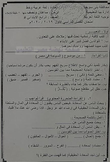 """تجميع امتحانات   للصف الرابع الإبتدائى """"الفعلى """" لغة عربية  إدارات ترم أول لتدريب عليها 80693364_2628728384025826_6753502676123648000_n"""