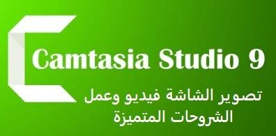 تحميل برنامج camtasia studio