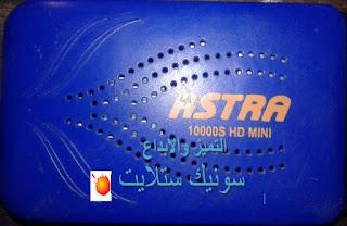 احدث ملف قنوات ASTRA 10000S HDMINI