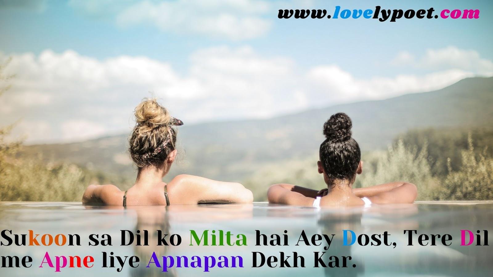 Friendship-shayari-in-hindi
