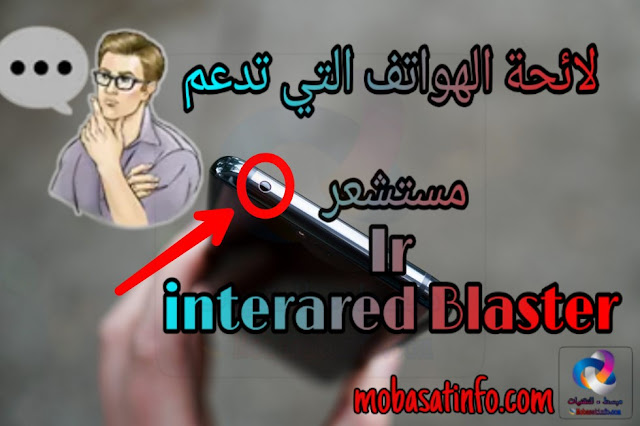 اللائحة الكاملة للهواتف التي تدعم مستشعر IR - Infrared blaster