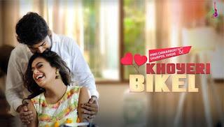 Khoyeri Bikel Lyrics Full Song (খয়েরি বিকেল) - Iman Chakraborty, Shwapnil