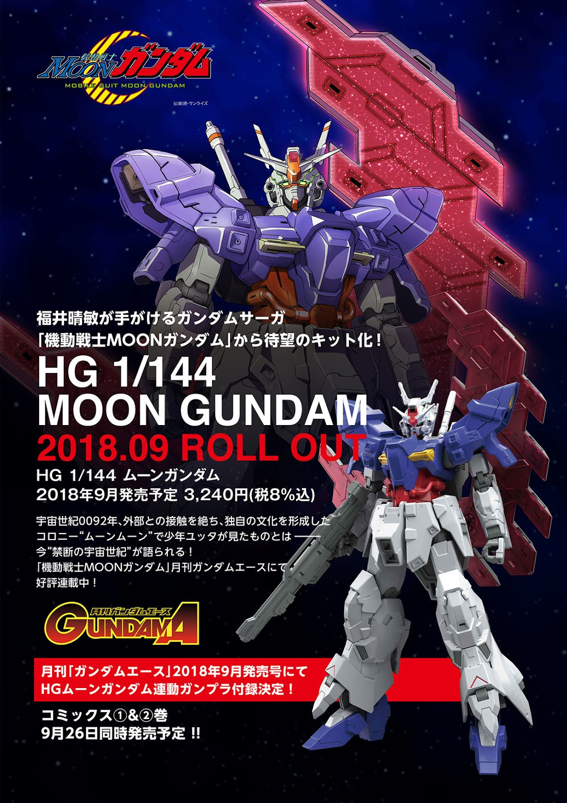 144 Best Images About Spa Decor On Pinterest: Best Buy Bandai HG 1/144 MOON GUNDAM