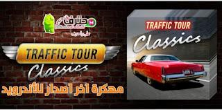 تحميل لعبة Traffic Tour Classic مهكرة من ميديا فاير للاندرويد