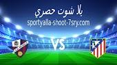 مشاهدة مباراة اتلتيكو مدريد وهويسكا بث مباشر اليوم 22-4-2021 الدوري الإسباني