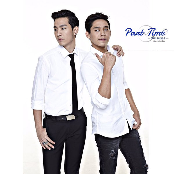 Part Time The Series วัย-กล้า-ฝัน (2016)