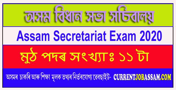 Assam Secretariat Exam 2020