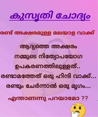 Randu Aksharamulla Malayala Vaakku